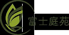 富士市の造園・エクステリア | 富士庭苑