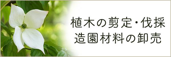 植木の剪定・造園材料の卸売